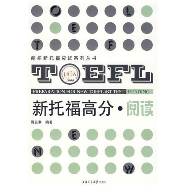 商品详情 - 朗阁新托福应试系列丛书·新托福高分:阅读 - image  0