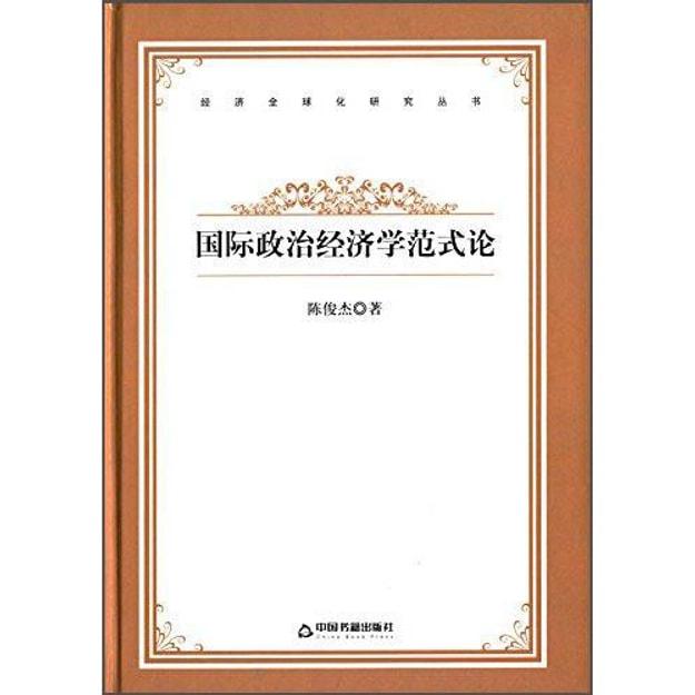 商品详情 - 国际政治经济学范式论 - image  0