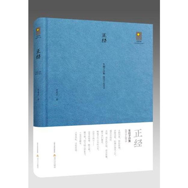 商品详情 - 正经·车前子诗集2011-2015/天星诗库·中国经典诗人自选诗 - image  0