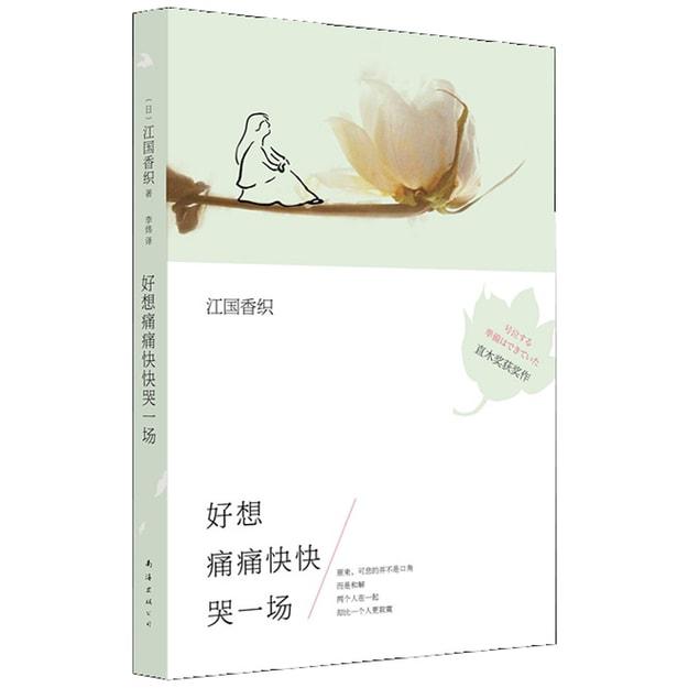 商品详情 - 江国香织:好想痛痛快快哭一场 - image  0