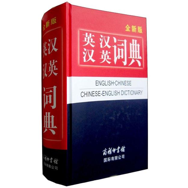 商品详情 - 英汉汉英词典(全新版) - image  0