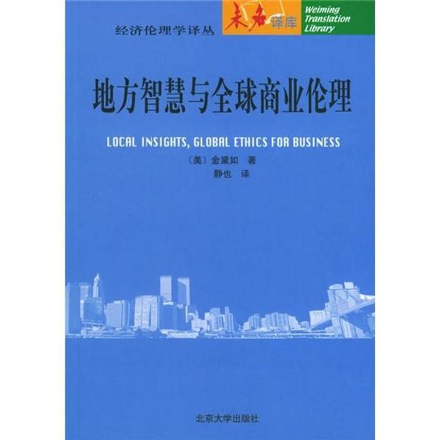 商品详情 - 地方智慧与全球商业伦理 - image  0