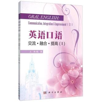 英语口语(交流融合提高共2册)