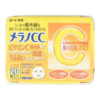 日本ROHTO乐敦 维C高渗透补水晒后修复面膜 20片入