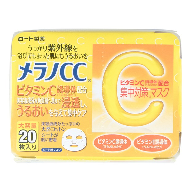 Product Detail - ROHTO Melano CC Mask 20pcs - image 0
