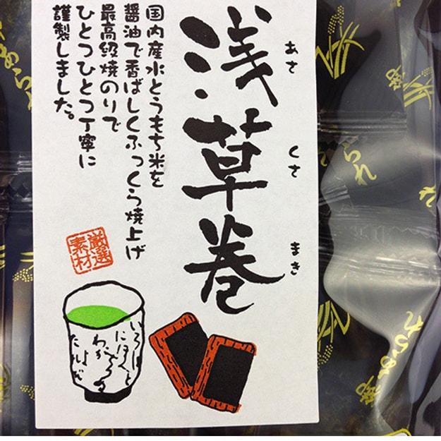 商品详情 - 日本传统风味浅草卷酱油海苔包米饼 45g - image  0