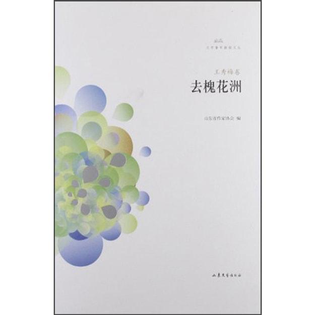 商品详情 - 文学鲁军新名文丛:去槐花洲(王秀梅卷) - image  0