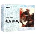 李自成系列(套装共2册)