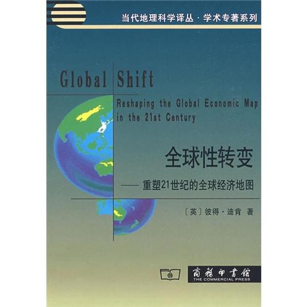 商品详情 - 全球性转变:重塑21世纪的全球经 - image  0