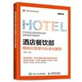 酒店餐饮部精细化管理与标准化服务