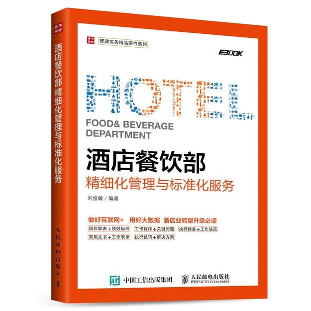 商品详情 - 酒店餐饮部精细化管理与标准化服务 - image  0