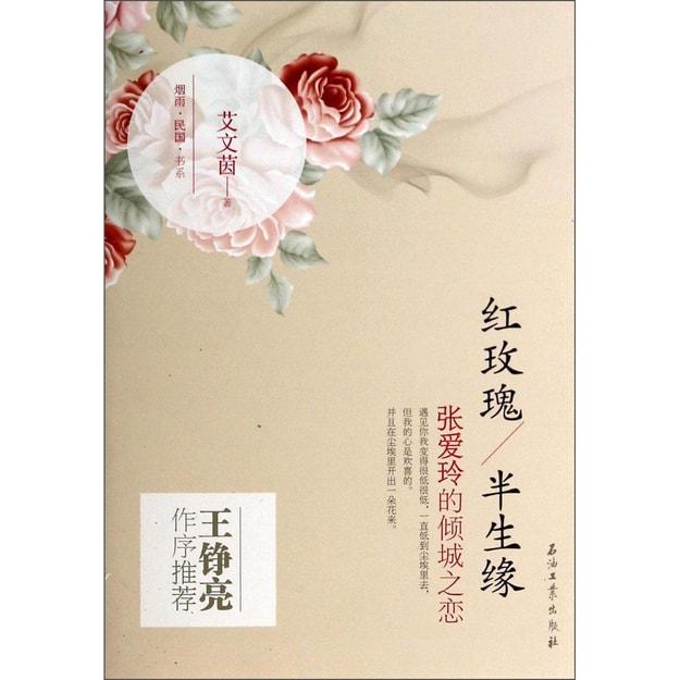 商品详情 - 烟雨民国书系·红玫瑰/半生缘:张爱玲的倾城之恋 - image  0