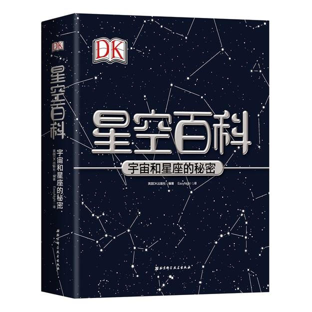 商品详情 - DK星空百科—宇宙与星座的秘密 - image  0