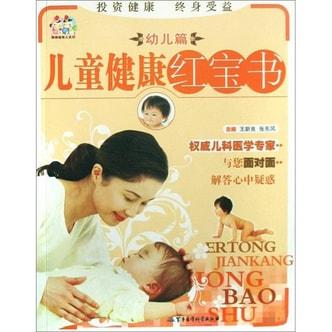 儿童健康红宝书:幼儿篇