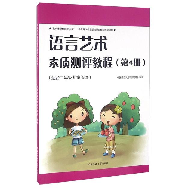 商品详情 - 语言艺术素质测评教程(第4册 适合二年级儿童阅读) - image  0