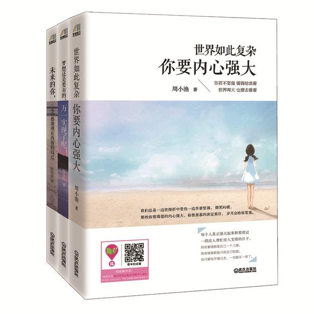 商品详情 - 暖心阅读书系:未来的你,一定会感谢现在执着的自己+梦想还是要有的,万一实现了呢!+世界如此复杂你要内心强大(套装共3册) - image  0
