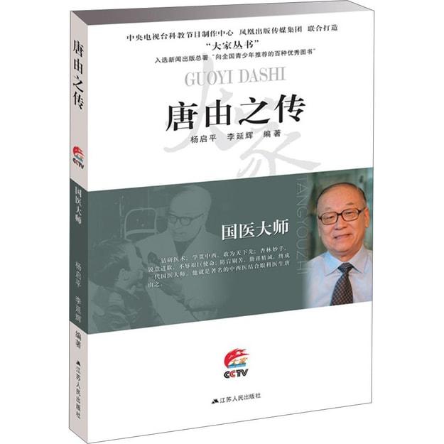 商品详情 - 国医大师:唐由之传 - image  0