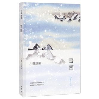 川端康成:雪国(全新精装版)
