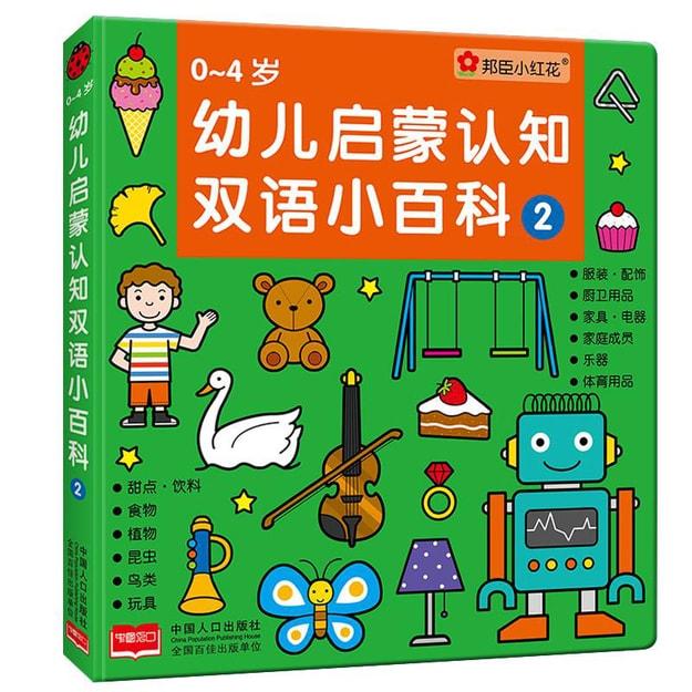 商品详情 - 邦臣小红花·0-4岁幼儿启蒙认知双语小百科.2 - image  0