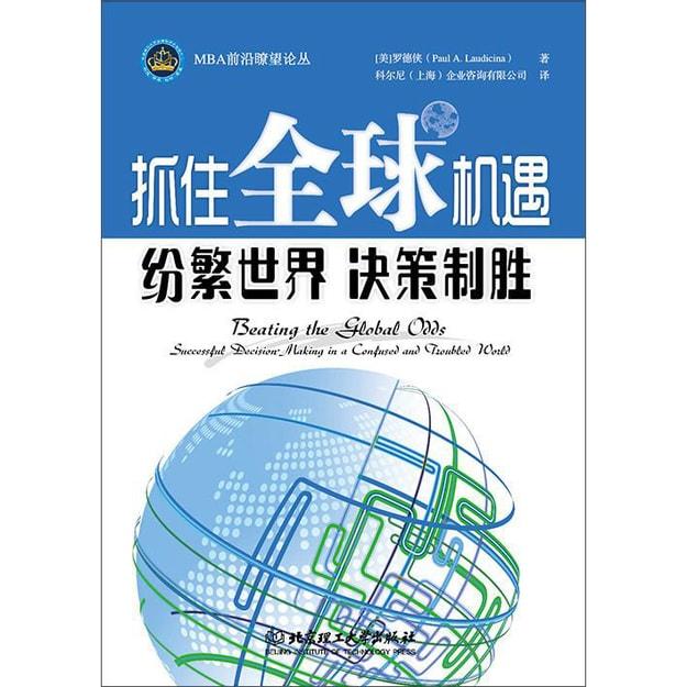 商品详情 - 抓住全球机遇:纷繁世界,决策致胜 - image  0