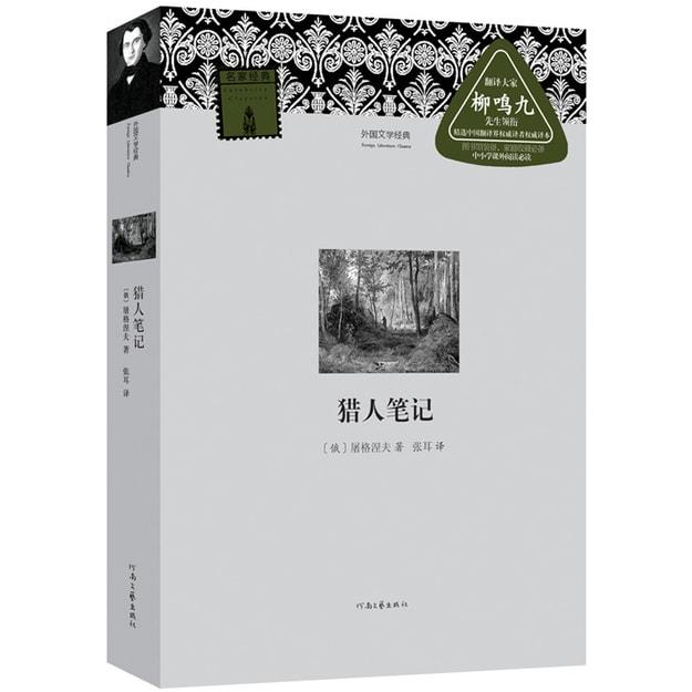 商品详情 - 外国文学经典:猎人笔记 - image  0