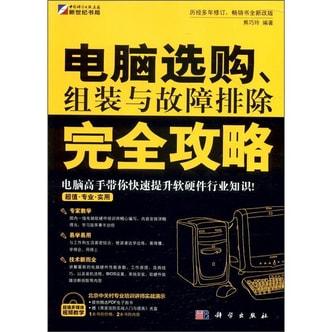 电脑选购、组装与故障排除完全攻略(附CD-ROM光盘1张)
