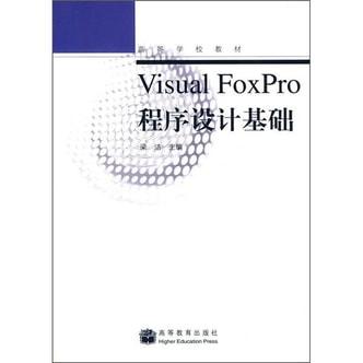 高等学校教材:Visual FoxPro程序设计基础