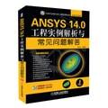 CAD/CAM/CAE工程应用丛书·ANSYS系列:ANSYS 14.0工程实例解析与常见问题解答(附光盘1张)