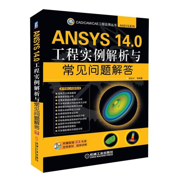 商品详情 - CAD/CAM/CAE工程应用丛书·ANSYS系列:ANSYS 14.0工程实例解析与常见问题解答(附光盘1张) - image  0