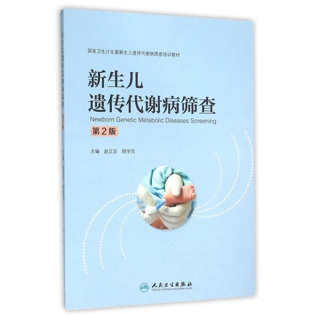 商品详情 - 新生儿遗传代谢病筛查(第2版) - image  0
