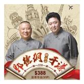 德云社 郭德纲&于谦 2018全球巡演 温哥华站 VIP $388