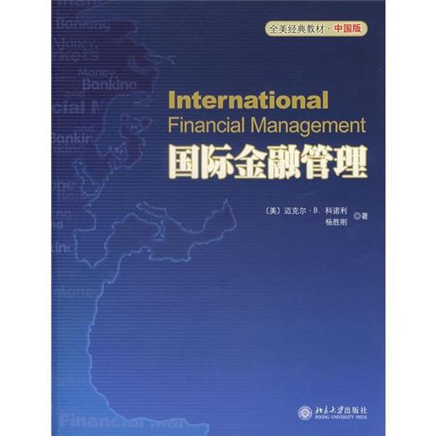 商品详情 - 全美经典教材:国际金融管理(中国版) - image  0