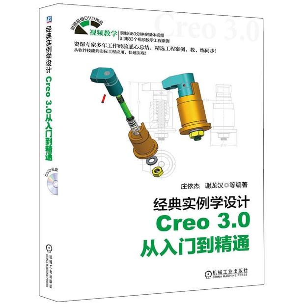 商品详情 - 经典实例学设计:Creo 3.0 从入门到精通(附DVD光盘1张) - image  0