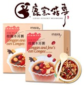 [Taiwan Direct Mail] LUYAO Longan&Jew's-ear congee 2 Cases Combo*Vegan/Specialty* 【Give free gift】