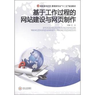 """高职高专经济·管理类专业""""十二五""""规划教材:基于工作过程的网站建设与网页制作"""