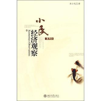 小民经济观察(系列3)