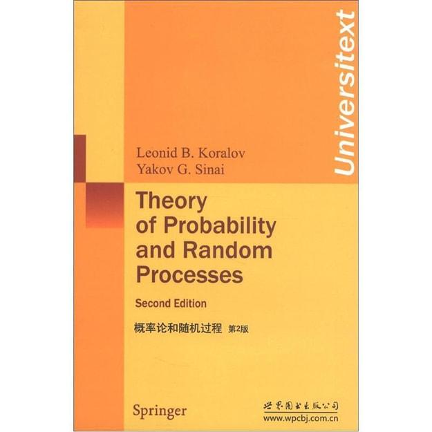 商品详情 - 概率论和随机过程(第2版) - image  0