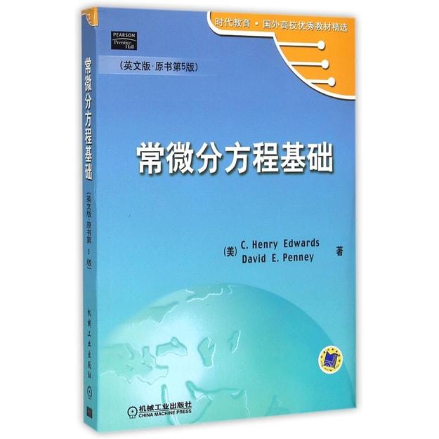 商品详情 - 常微分方程基础(英文版原书第5版)/时代教育国外高校优秀教材精选 - image  0