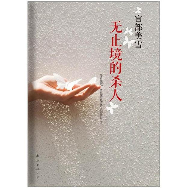 商品详情 - 宫部美雪:无止境的杀人 - image  0