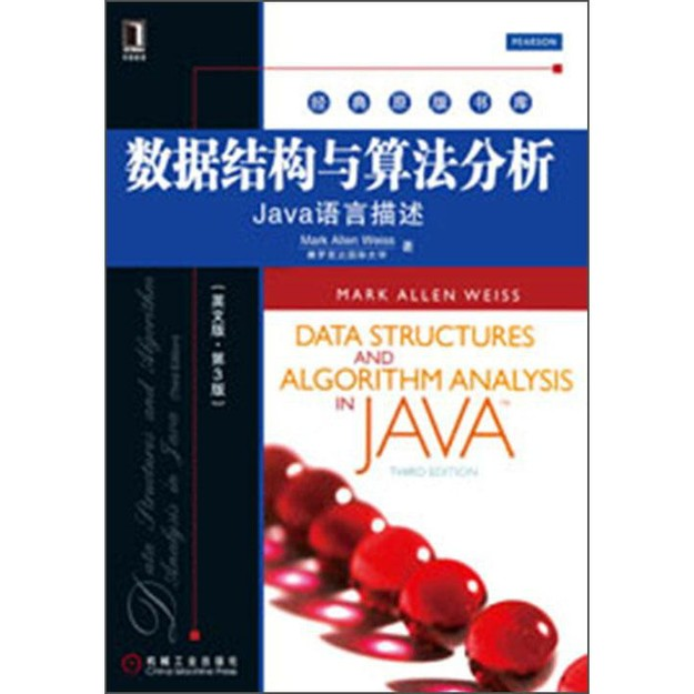 商品详情 - 经典原版书库·数据结构与算法分析:Java语言描述(英文版·第3版) - image  0