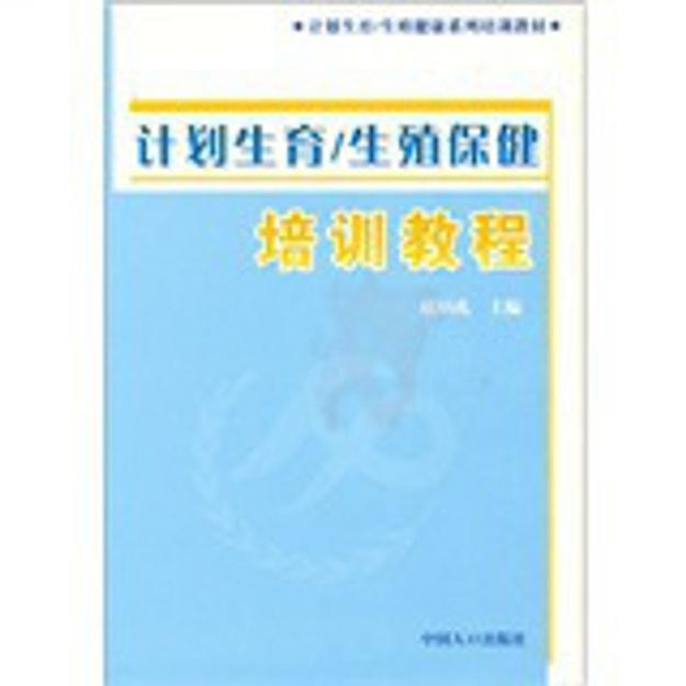 商品详情 - 生殖健康系列培训教材·计划生育:生殖保健培训教程 - image  0