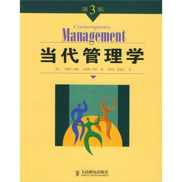 商品详情 - 当代管理学(第3版) - image  0