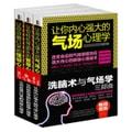 畅销套装 洗脑术与气场学三部曲:全世界高端人士都在运用的成功秘密(套装共3册)