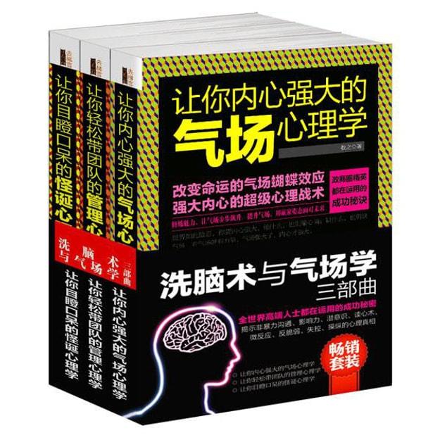 Product Detail - 畅销套装 洗脑术与气场学三部曲:全世界高端人士都在运用的成功秘密(套装共3册) - image 0