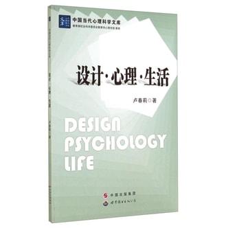 中国当代心理科学文库:设计·心理·生活