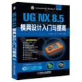 CAD/CAM/CAE工程应用丛书·UG NX 8.5模具设计入门与提高(附DVD光盘)