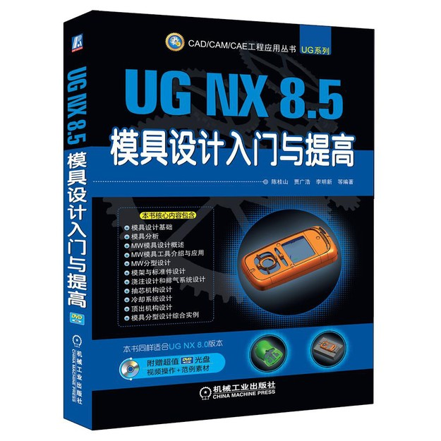 商品详情 - CAD/CAM/CAE工程应用丛书·UG NX 8.5模具设计入门与提高(附DVD光盘) - image  0