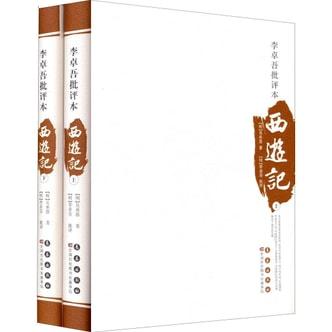 四大名著批评本:李卓吾批评本·西游记(套装上下册)