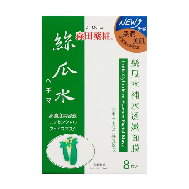 Product Detail - DR.MORITA Luffa Cylindrica Essence Facial Mask 8sheets - image 0