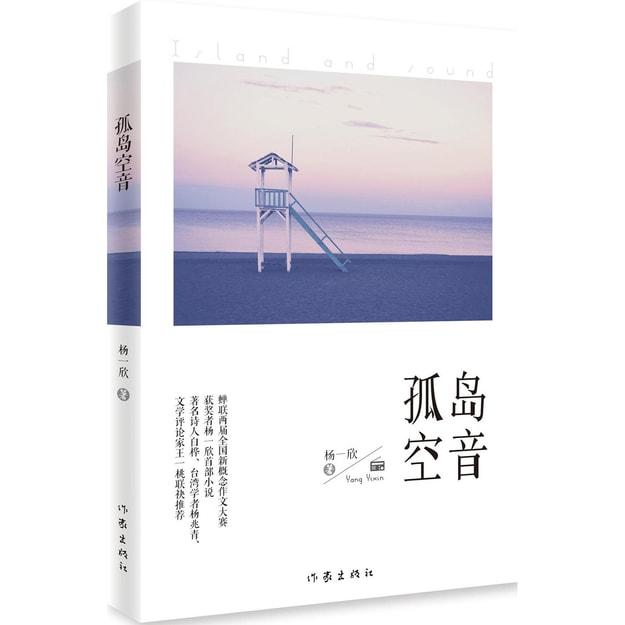 商品详情 - 孤岛空音 - image  0